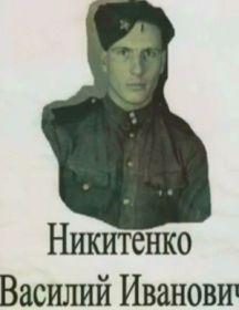 Никитенко Василий Иванович
