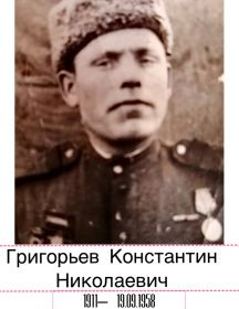 Григорьев Константин Николаевич