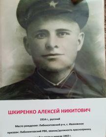 Шкиренко Алексей Никитович