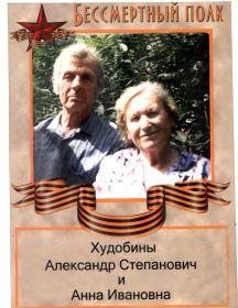 Худобины Александр Степанович И Анна Ивановна