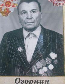 Озорнин Иван Кондратьевич