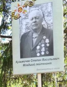 Кузьмичёв Степан Васильевич