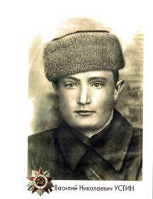 Устин Василий Николаевич