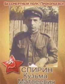 Спирин Кузьма Матвеевич