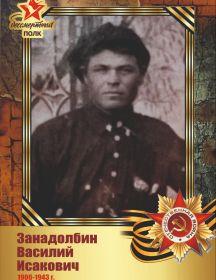 Занадолбин Василий Исакович