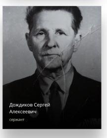 Дождиков Сергей Алексеевич