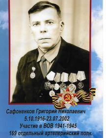 Сафоненков Григорий Николаевич