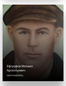 Ефграфов Михаил Арсентьевич