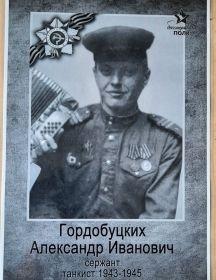 Гордобуцких (Гардабудских) Александр Иванович