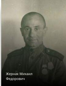 Жернак Михаил Федорович