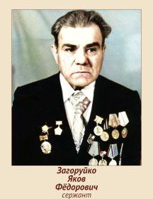 Загоруйко Яков Фёдорович