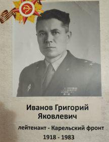 Иванов Григорий Яковлевич