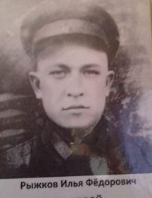 Рыжков Илья Фёдорович