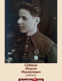 Седякин Изосим Михайлович