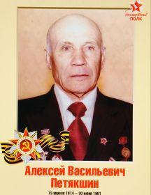 Петякшин Алексей Васильевич