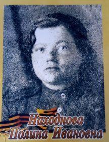 Движкова (Находнова) Пелагея Ивановна