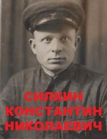 Силкин Константин Николаевич