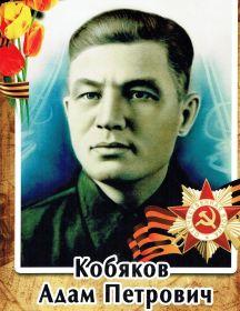 Кобяков Адам Петрович