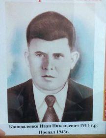 Коноваленко Иван Николаевич