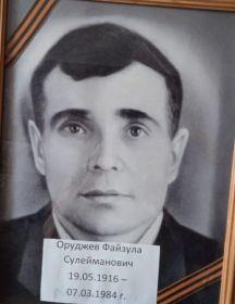 Оруджев Файзула Сульеманович