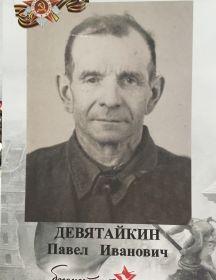 Девятайкин Павел Иванович