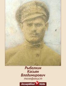 Рыбалкин Касьян Владимирович
