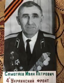 Самотяев Иван Петрович