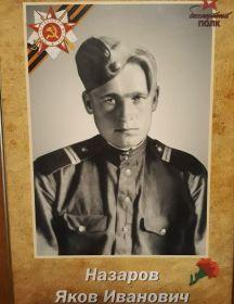 Назаров Яков Иванович