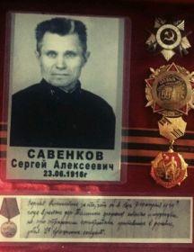 Савенков Сергей Алексеевич