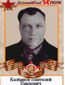 Казбанов Пантелей Павлович