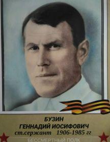 Бузин Геннадий Иосифович