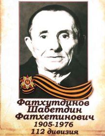 Фатхутдинов Шабетдин Фатхетинович