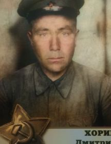 Хорин Дмитрий Петрович