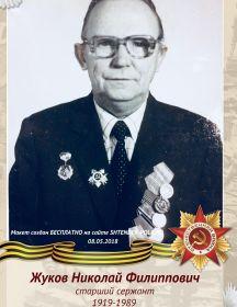 Жуков Николай Филиппович