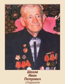 Шахов Иван Петрович