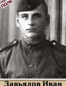 Завьялов Иван Ксенофонтович