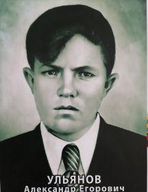 Ульянов Александр Егорович