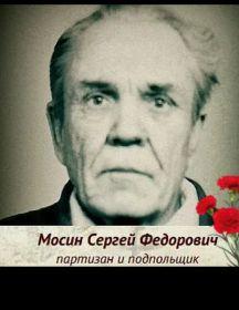 Мосин Сергей Федорович