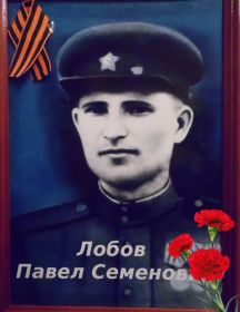 Лобов Павел Семёнович