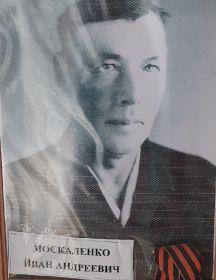 Москаленко Иван Андреевич