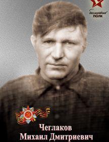 Чеглаков Михаил Дмитриевич