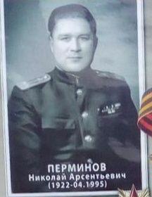 Перминов Николай Арсентьевич