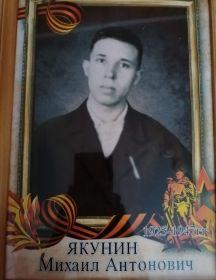 Якунин Михаил Антонович
