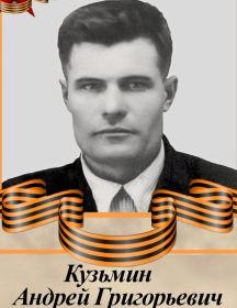Кузьмин Андрей Григорьевич