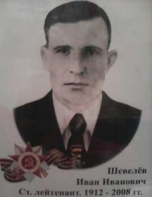 Шевелёв Иван Иванович