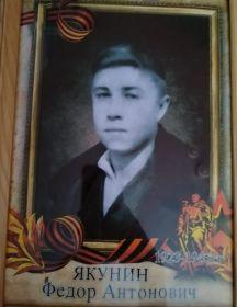 Якунин Фёдор Антонович