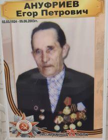 Ануфриев Егор Петрович