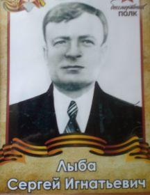 Лыба Сергей Игнатьевич