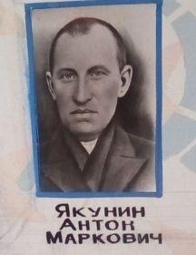 Якунин Антон Маркович