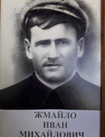 Жмайло Иван Михайлович